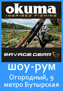 Рыболовные товары - Okuma и Savage Gear по низким ценам в Москве с доставкой по России