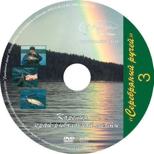 "DVD № 3 ""Карелия край рыболовной мечты"