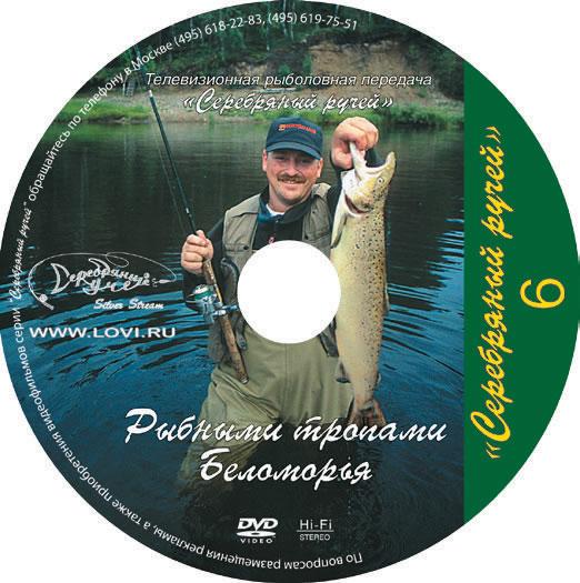 """DVD № 6 """"Рыбными тропами Беломорья"""""""