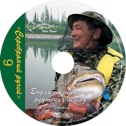 "DVD № 9 ""Водными тропами якутских легенд"" часть 2"