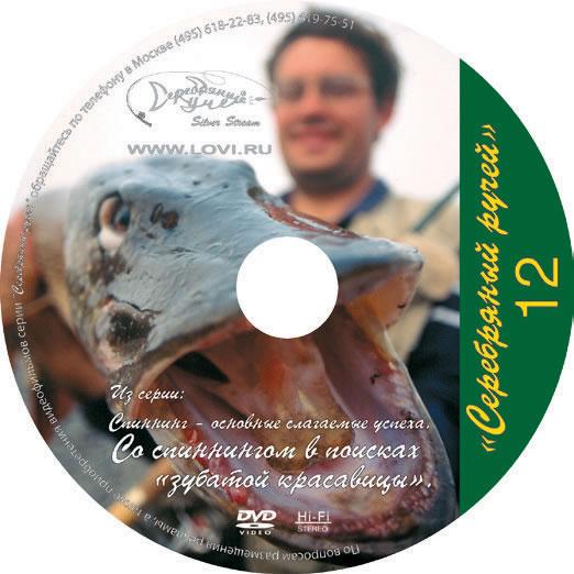 """DVD №12 """"Со спиннингом в поисках зубатой красавицы"""""""