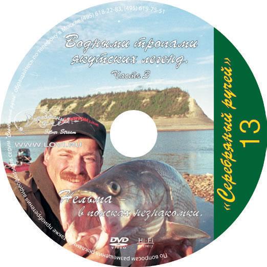 """DVD №13 """"Нельма. в поисках незнакомки"""""""
